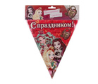 ГИРЛЯНДА EVER AFTER HIGH 300 СМ